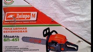 Обзор бензопилы Днипро М БП-451