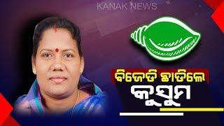 Sundergarh BJD Leader Kusum Tete Resigns From Party