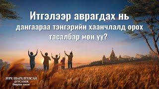 Аврал хийгээд тэнгэрийн хаанчлалд орох тухай маргаан (Монгол хэлээр)