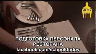 Григорий Дудов обучение официанта выпуск №2 Работа с конвертом