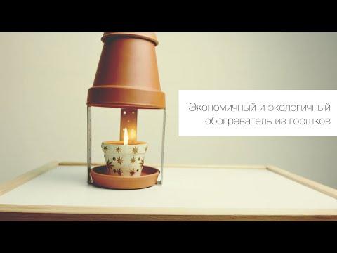 с помощью свечи обогреть помещения
