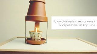 Как сделать обогреватель, отапливающий комнату от свечи