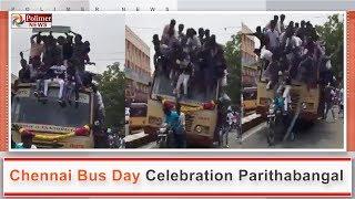 உருண்டு விழுந்த கைப்புள்ளைகள் ..! மாணவர்களுக்கு நேர்ந்த பரிதாபம்..! | #ChennaiBusDayCelebration