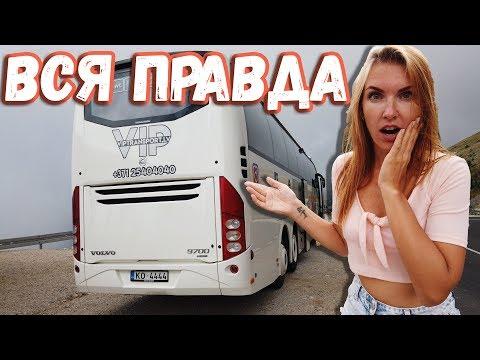 Вся правда об автобусных турах