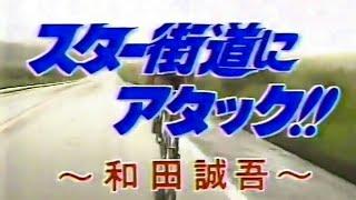 懐かしの競輪番組サイクルにっぽん「和田誠吾」