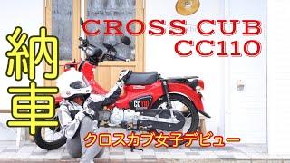 バイク女子?!デビュー!!新型 クロスカブ 2018 CROSS CUB 納車!!【MotoVlog Japan】