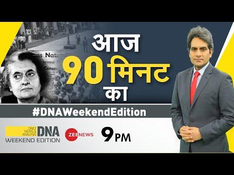 DNA Live | Sudhir Chaudhary Show | DNA Full Episode | Emergency | Indira Gandhi | Hindi News