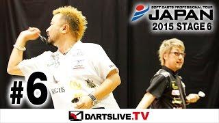 #6【安食 賢一 VS 大谷 真茂】JAPAN 2015 STAGE 6 FINAL