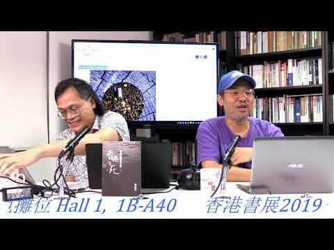 梁錦祥一週時事 190717 ep131 香港示威領導世界潮流是因為電玩一族冒起