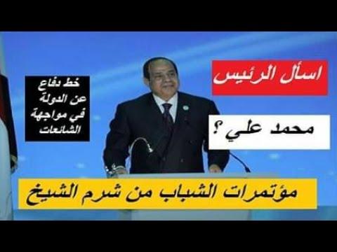 الرئيس السيسي مؤتمر الشباب بشرم الشيخ 2019 والرد على رجل الأعمال محمد علي ؟!