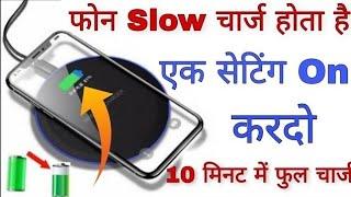 अपने फ़ोन को 10 मिनट में फुल चार्ज करो बस एक सेटिंग को On करदो!!