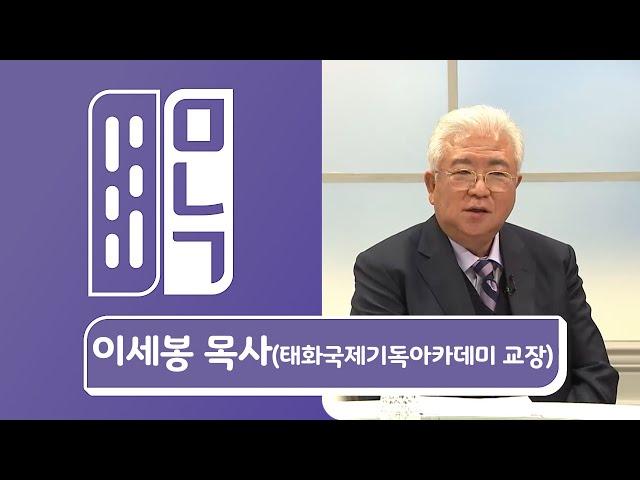 태화국제기독아카데미 교장 이세봉 목사 | 만나고싶은사람 듣고싶은이야기
