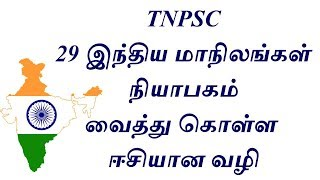 How to Remember 29 Indian States Tamil - Tnpsc Tips