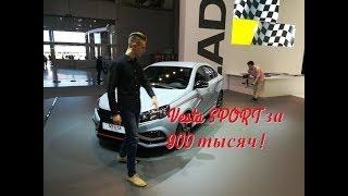 LADA VESTA SPORT - 900 тысяч за спортивный повседнев! Прощай  WV POLO GT!
