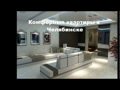 Квартиры Посуточно в Челябинске.