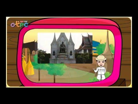 พระมหากษัตริย์ ผู้สถาปนาอาณาจักรไทย - สังคม ป.3