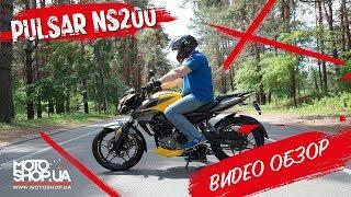 BAJAJ Pulsar NS 200  | Цена 2680 | Видео Обзор | Тест Драйв | Купить мотоцикл в MOTOshop.UA