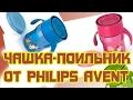 Philips Avent Чашка-поильник, малыш пьет из волшебной чашки непроливайки
