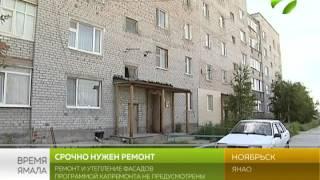Судьбу проблемного дома в Ноябрьске будут решать на уровне округа