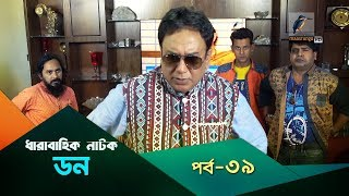 Don | Ep 39 | Bangla Natok | Zahid Hasan, Ali Raj, Nipun, Chaitee, Tani | Natok 2019 | Maasranga TV