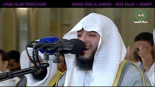 Emotional | Sheikh Fahd Al-Kanderi - Witr + Qunoot ᴴᴰ