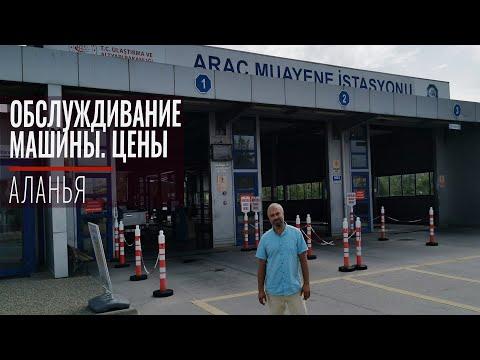 Обслуживание машины в Турции. Стоимость содержание автомобиля, прокат машин