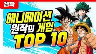 애니메이션을 원작으로 한 게임 TOP 10!
