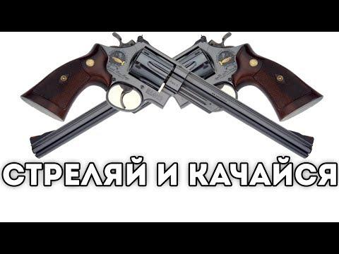 СТРЕЛЯЙ И КАЧАЙСЯ!