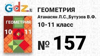 № 157 - Геометрия 10-11 класс Атанасян