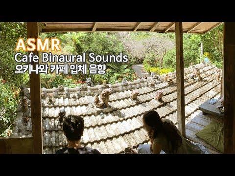 ASMR 오키나와 카페 여름 소리 가득 리얼사운드 | Okinawa Cafe Binaural Subtropical Ambience