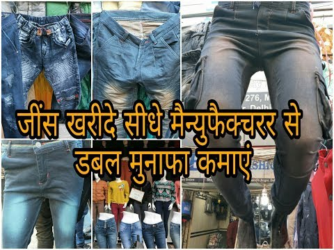joggers | cargo jeans | designer jeans | denim jean | ladies jeans Buy jeans direct to manufacturers