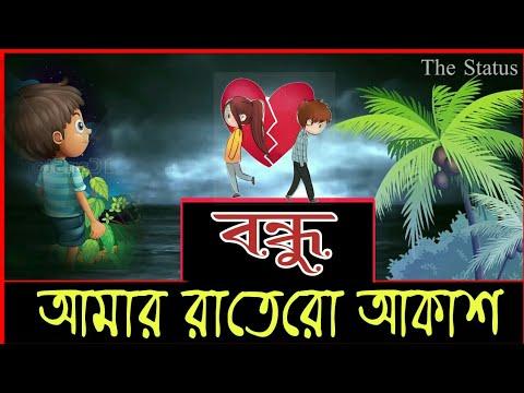 Bondhu Amar Rater Akash||Ankur Mahamud Feat Sadman Pappu ||Bangla New Whatsaap Status By The Status