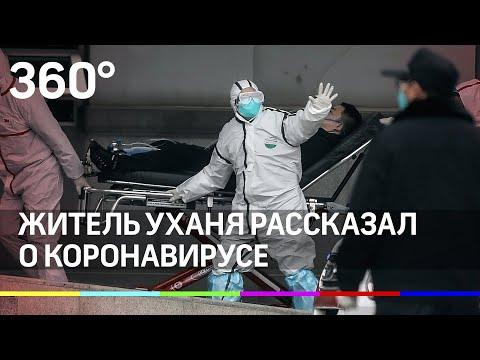 """""""Происходит какой-то ужас"""": житель Уханя рассказал о коронавирусе"""