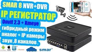 📼 Видеорегистратор Smar SAE3000-A1108E / A1008GS Обзор Подключение Тест 8 каналов Гибрид