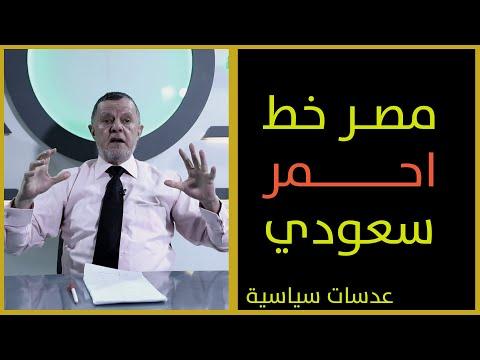 مصر خط احمر سعودي #عدسات_سياسية