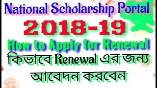 National Scholarship Portal 2018। How to Apply for Renewal Application
