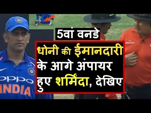 India Vs Australia 5th ODI: MS Dhoni show the sportsman spirit in Nagpur One day | Headlines Sports