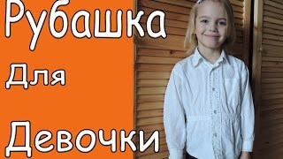 видео Блузки и рубашки для девочек