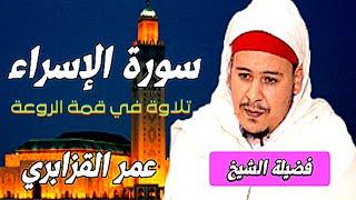 تلاوة في قمة الروعة سورة الإسراء لفضيلة الشيخ عمر القزابري حفظه الله