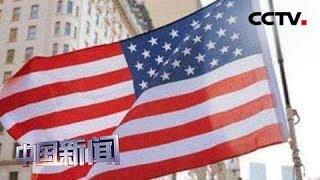 [中国新闻] 中美经贸摩擦 美贸易霸凌解决不了自身问题 | CCTV中文国际