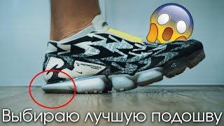 Лучшая подошва кроссовка | Boost, Air или React ?