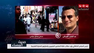 من المسؤول عن عرقلة العملية التعليمية في عدن وبعض مناطق الجنوب   حديث المساء