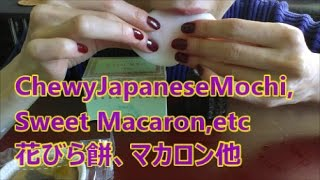 ASMR :Chewy Japanese Mochi Eating Sounds,Sweet Macaron,(Laduree-Macarons),Canele  花びら餅、マカロン等 咀嚼音