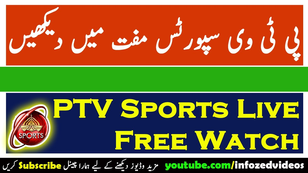 Live ptv sports on tv without any receiver software or key youtube live ptv sports on tv without any receiver software or key sciox Image collections