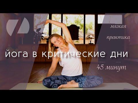 Йога в критические дни Мягкая практика 45 минут