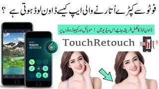 How to Download Touch Retouch App Free For Your Android Mobiles