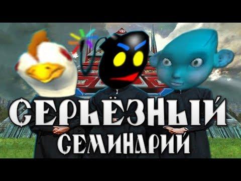 Серьезный СЭМинарий - Serious Sam 2 (финал)