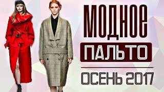 видео Шерстяное пальто женское: модные тенденции нового сезона
