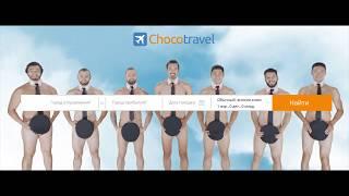 Реклама Chocotravel - сервиса покупки авиабилетов без наценок! Мужчины.