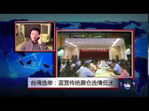 VOA连线:台湾选举:蓝营传统票仓选情低迷